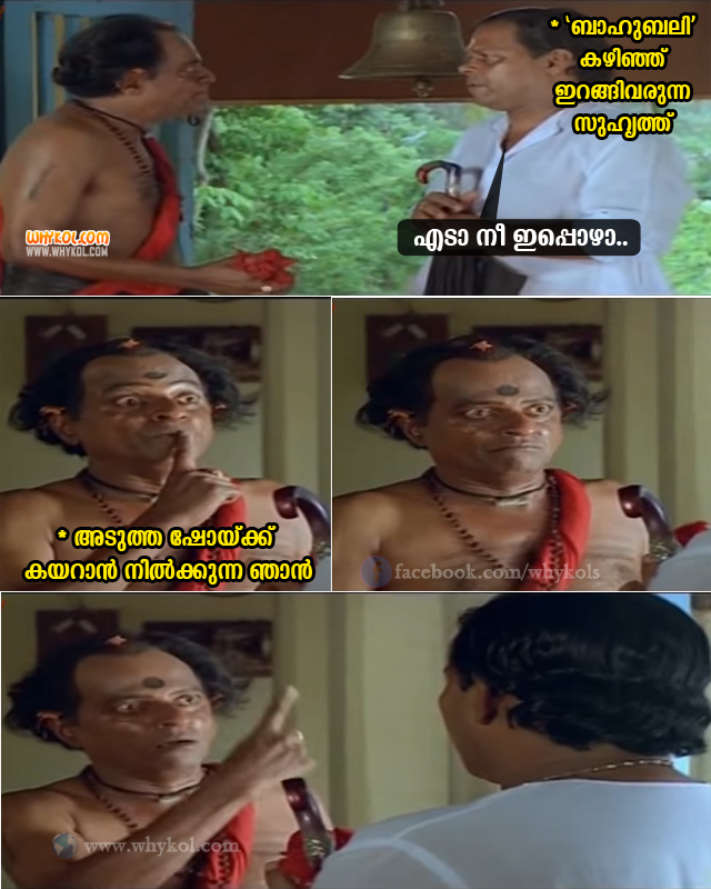 List Of Malayalam Malayalam Troll 100 Malayalam Troll Pictures And