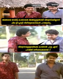 Malayalam Funny Jokes With Images | Troll Malayalam