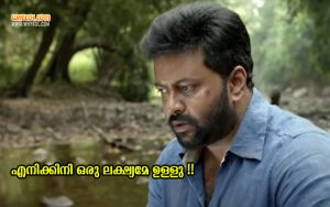 Indrajith Dialogues From The Movie Lakshyam