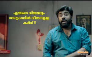 Nivin Pauly Comedy Dialogues From The Movie Sakhavu