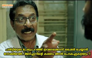 Sreenivasan Comedy Dialogues From Sakhavu