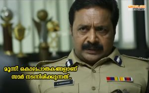 Renji Panicker Dialogues From The Movie Villain