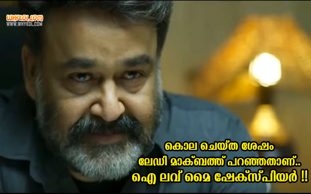 popular dialogues from the movie villain lalettan