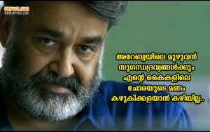 Lalettan Punch Dialogues From Villain | Mohanlal