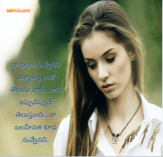 Telugu Lovely Quotes: Best Love Quotes In Telugu With Images