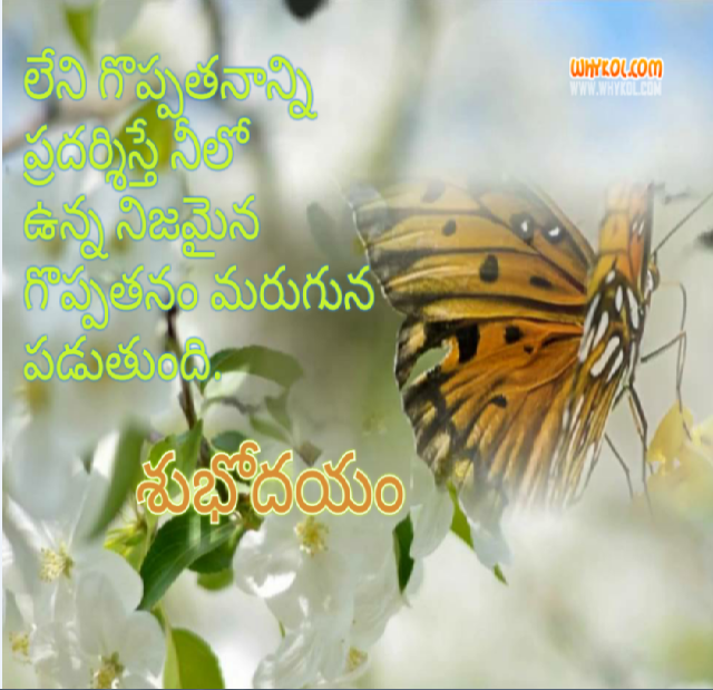 Good morning wishes with Telugu quotes and images - WhyKol