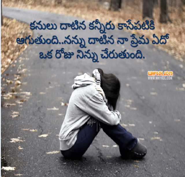 Love Quotes In Telugu Text With Sad Images