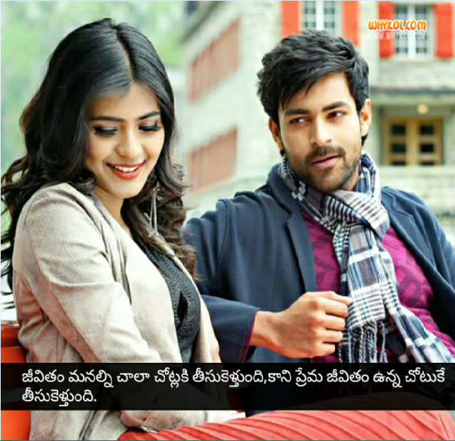 Varun tej mister movie dialogues in telugu