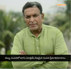 Mister movie dialogues in telugu