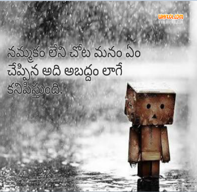 Telugu Comedy Wallpapers With Quotes: Telugu Quotations About Trust With Wallpapers
