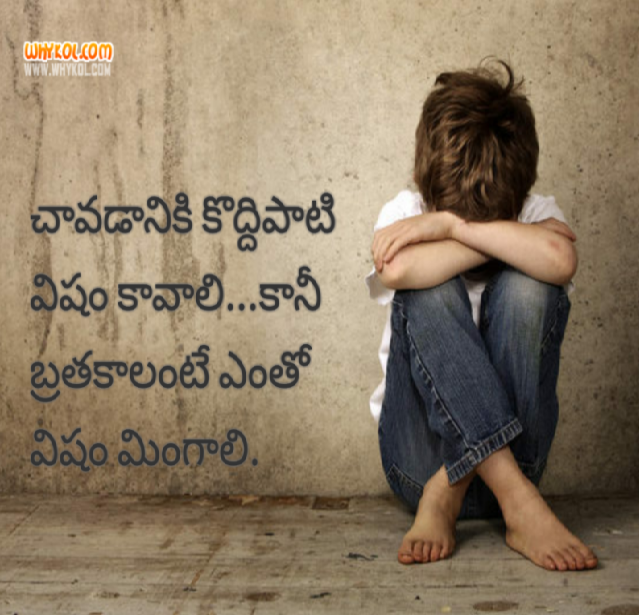 Telugu Quotes On Life With Sad Image