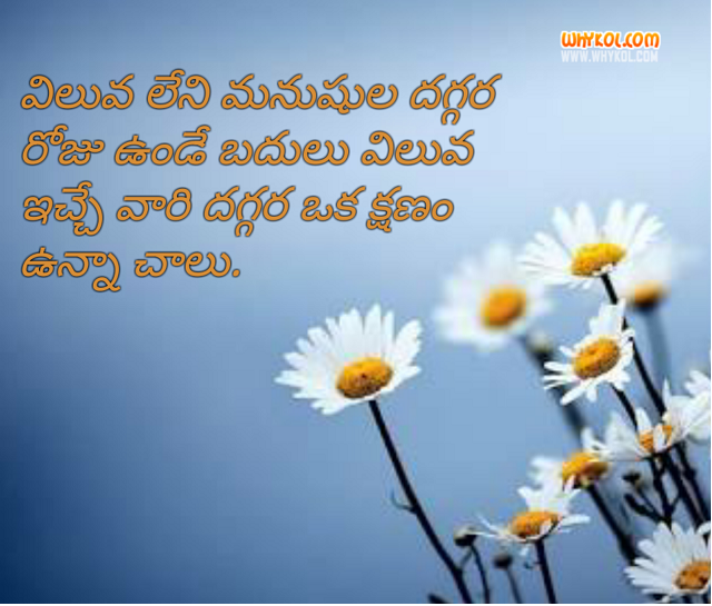 Collection Of Best Inspirational Quotes For Selfrespect In Telugu Awesome Quotation Pics In Telugu
