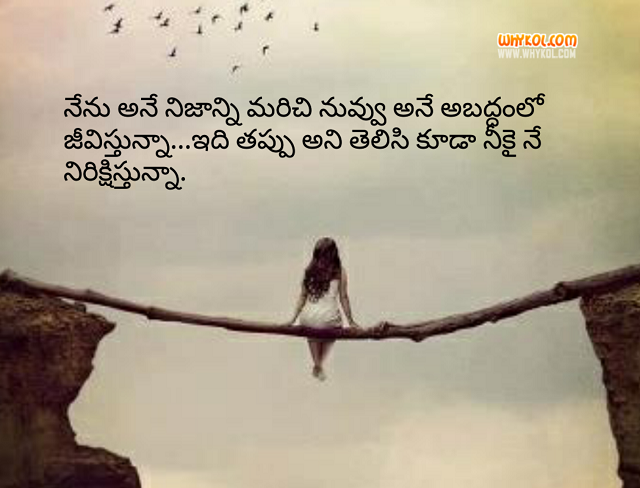 Heart Touching Emotional Love Quotes In Telugu With Image Whykol