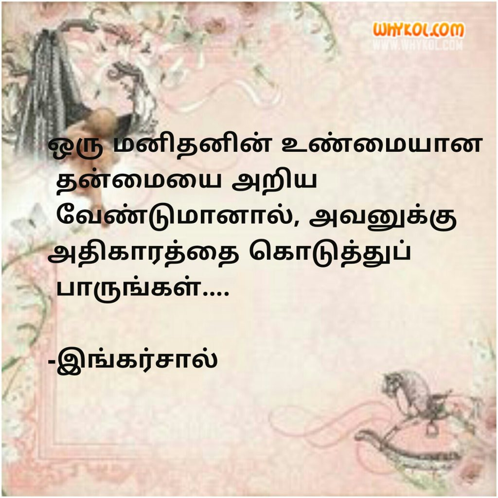 Shakespeare Quotes In Kannada: Engarsaal Quotes In Tamil