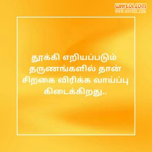 how to avoid laziness in tamil