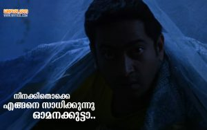 Saiju Kurup Dialogues From Adventures of Omanakuttan