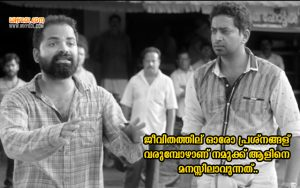 Malayalam movie comedy dialogues from the film Kadam Kadha