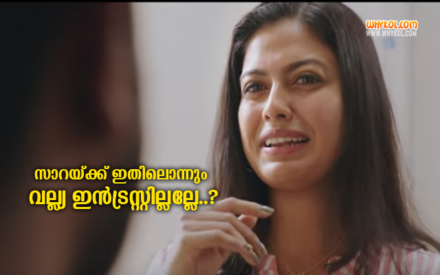 Anusree Dialogues From Oru Cinemakkaran