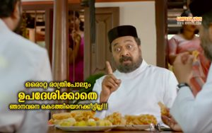 Renji Panicker Comedy Dialogues | Oru Cinemakkaran