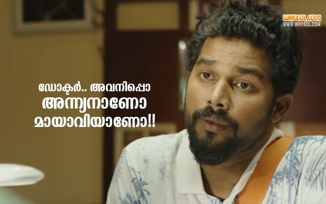 Sharafuddhin Comedy Dialogues From The Movie Role Models