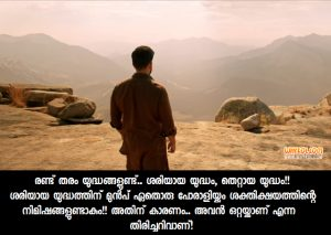 Malayalam Movie Tiyaan Dialogues
