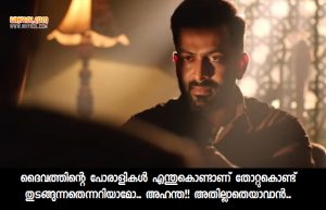 Prithviraj Latest Movie Tiyaan Dialogues