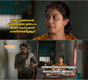 Varnyathil Aashanka Malayalam Movie Comedy Dialogues