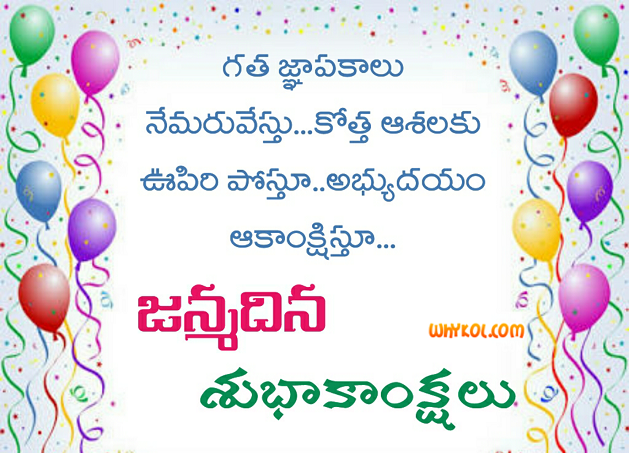 happy birthday greetings nice quotes in telugu whykol