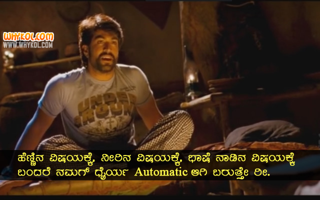 Yash Super Dialogue In Gajakesari Movie Whykol Kannada