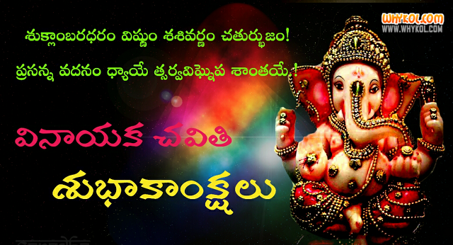 Vinayaka chavithi greetings in telugu with hd images whykol happy vinayaka chavithi quotes in telugu and lord ganesh hd wallpapers m4hsunfo Gallery