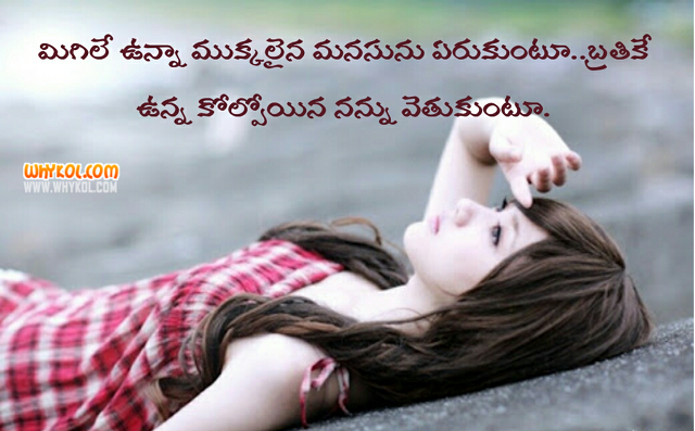 Sad love failure messages and quotes in Telugu with images WhyKol Magnificent Telugu Lovely Quotes