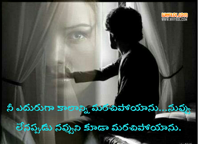 Best Heart Touching Sad Emotional Love Status In Telugu With Images