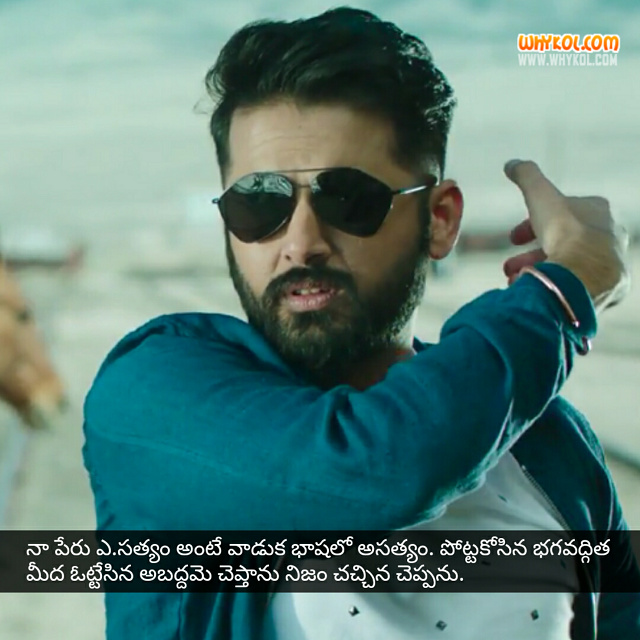 Nithin dialogues from lie movie in Telugu Text - WhyKol