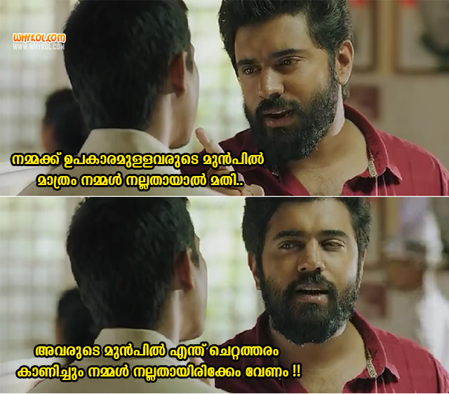 Malayalam movie dialogues | Nivin Pauly in Sakhavu