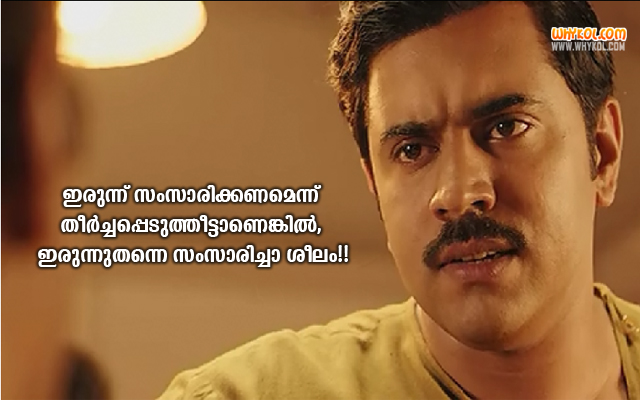 Malayalam movie kalippu dialogues | Sakhavu movie dialogues
