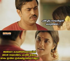 Malayalam movie Sakhavu dialogues