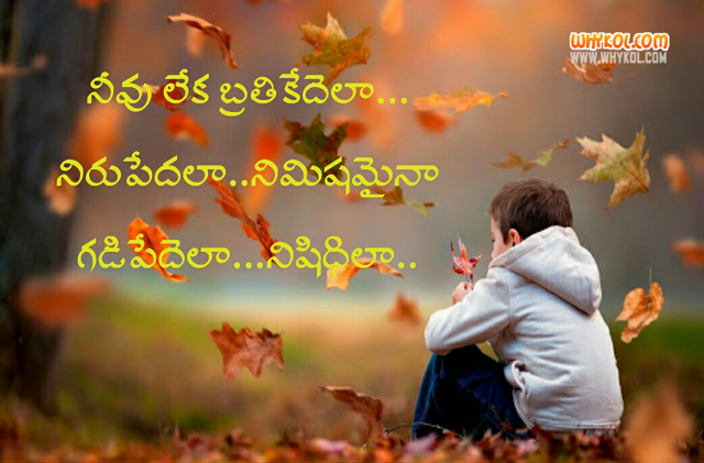 Emotional Love Quotes And Status In Telugu With Hd Wallpapers Whykol