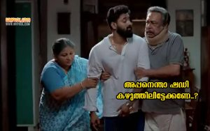 Unni Mukndan Comedy Dialogue From Achayans