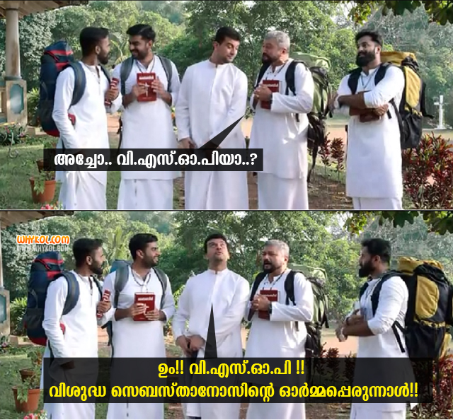 Ramesh Pisharody Comedy Dialogues From Achayans