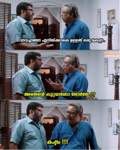 Janardhanan Comedy Dialogue From Achayans