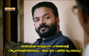 Jayasurya Dialogues From Punyalan Private Limited