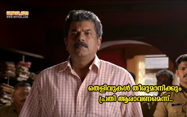 Mukesh Dialogues From The Movie Ramaleela