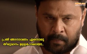Dileep Mass Dialogues From Ramaleela