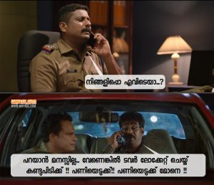 Biju Menon Domedy Dialogues From Sherlock Toms