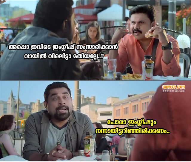 Suraj and Dileep Comedy Scenes From Two Countries