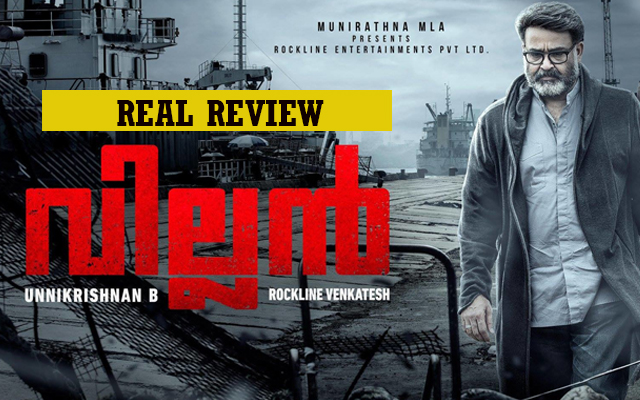 Villain Malayalam Movie Review in Malayalam Language