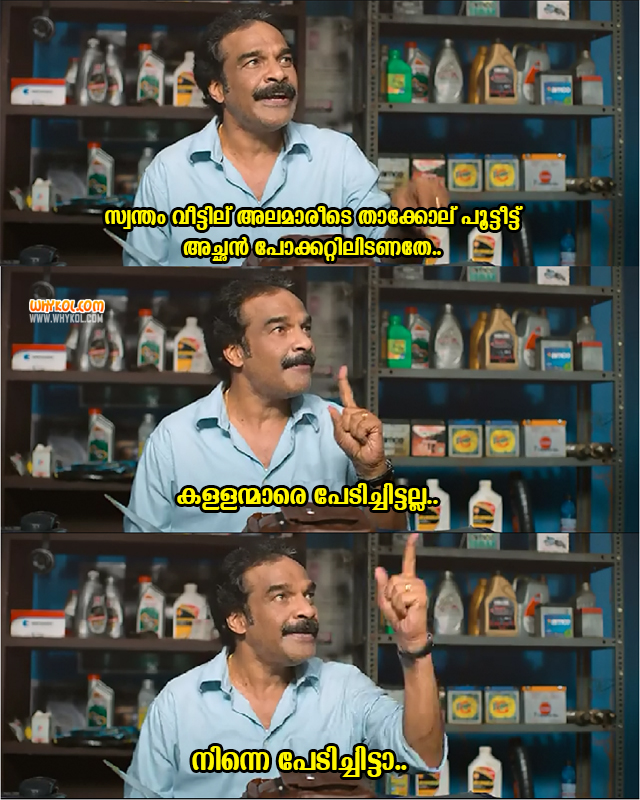 Jayaraj Warrier Comedy Dialogue From Varnyathil Aashanka