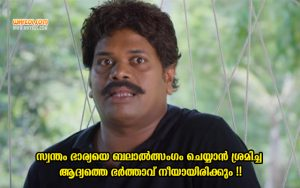 Pashanam Shaji Comedy Dialogues - Bobby Malayalam Movie