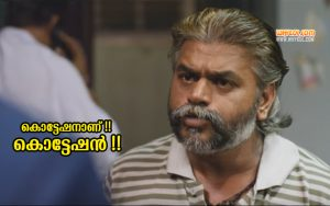 Sinoj Varghese Dialogues From Bobby Malayalam Movie