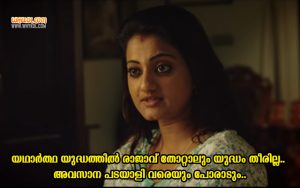 Priyanka Dialogues From Crossroad